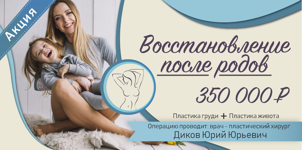 Акция - восстановление после родов 350 т.р.
