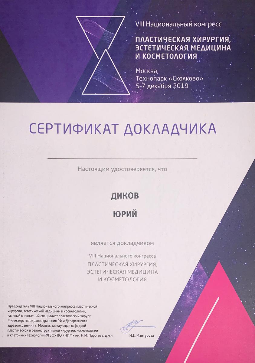 Сертификат докладчика VIII национального конгресса пластической хирургии и эстетической медицины